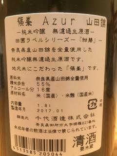 奈良県 千代酒造 篠峯 Azur 山田錦 純米吟醸 田圃ラベルシリーズ レッテル裏