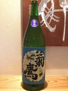 愛知県 藤市酒造 菊鷹 純米吟醸 雄飛 半合600円/一合980円