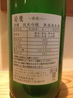 愛知県 藤市酒造 菊鷹 純米吟醸 雄飛
