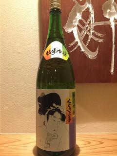 山形県 亀の井酒造 くどく上手 純米吟醸 半合520円/一合850円