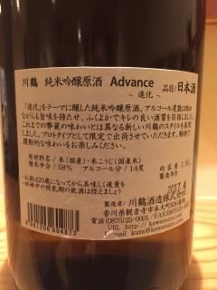 香川県 川鶴酒造 川鶴 純米吟醸原酒 Advance レッテル裏