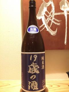 滋賀県 畑酒造 19歳の酒 無濾過生原酒 半合460円/一合790円