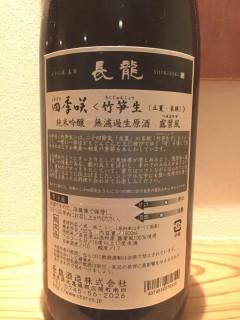奈良県 長龍酒造 四季咲 竹笋生 純米吟醸無濾過生原酒 露葉風
