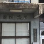 香川県の川鶴酒造の蔵見学に行ってまいりました。