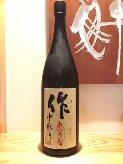 三重県 清水清三郎商店 純米吟醸 作 恵乃智 中取り 半合¥500/一合¥800