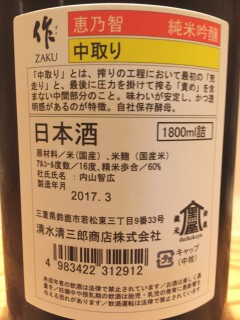 三重県 清水清三郎商店 純米吟醸 作 恵乃智 中取り レッテル裏