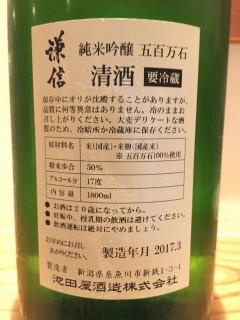 新潟県 池田屋酒造 謙信 純米吟醸 五百万石 レッテル裏