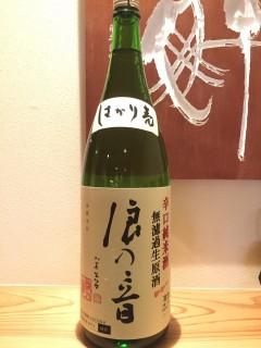 滋賀県 浪乃音酒造 浪の音 辛口純米酒 無濾過生原酒 量り売りVer 半合¥600/一合¥980