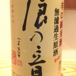 直接蔵に行かないと呑めませんその2 滋賀県 浪乃音酒造 浪の音 辛口純米酒 無濾過生原酒