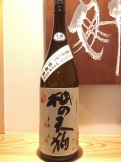 滋賀県 上原酒造 杣の天狗 純米吟醸 生原酒 限定酒 半合¥520/一合¥850