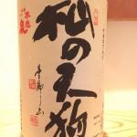 天秤搾りでじっくり時間をかけて搾ります 滋賀県 上原酒造 杣の天狗(そまのてんぐ) 純米吟醸 限定酒
