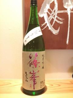 奈良県 千代酒造 篠峯 純米吟醸 中取り 半合¥500/一合¥800