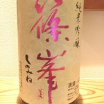 蔵の特徴を生かしつつ県外産のお米で醸した酒です 奈良県 千代酒造 篠峯 純米吟醸 雄山錦
