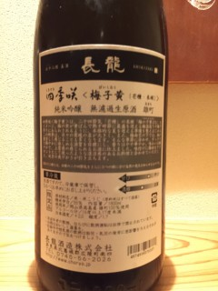 奈良県 長龍酒造 四季咲(しきざき) 梅子黄(ばいしおう) レッテル裏