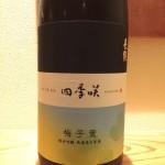 なるほど良い酒の限定酒第3弾を入荷しました 奈良県 長龍酒造 四季咲 梅子黄(バイシオウ)