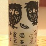 石川県山中温泉の街にこんな酒があったなんて 石川県 松浦酒造 獅子の里 純米吟醸 フクロウラベル