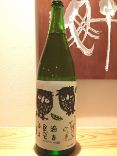 石川県 松浦酒造 獅子の里 フクロウラベル 半合¥600/一合¥980
