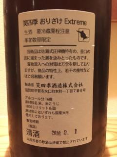 滋賀県 笑四季(えみしき)酒造 笑四季 モンスーン おり酒バージョン レッテル裏