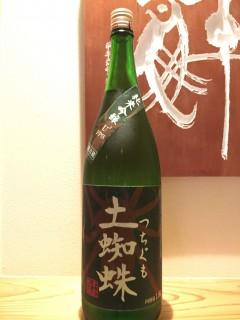 徳島県 本家松浦酒造 土蜘蛛 純米吟醸 U2FP55 半合¥520/一合¥850