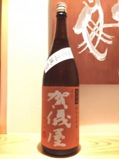 愛媛県 成龍酒造 伊予賀儀屋 純米生原酒 限定選抜 半合¥500/一合¥800