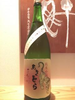 高知県 有光酒造 安芸虎 夏純吟 半合¥490/一合¥790