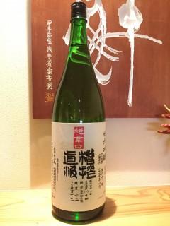 大阪府 秋鹿酒造 秋鹿 槽搾直汲 純米吟醸 生原酒  半合¥600/一合¥980