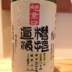 蔵でしか呑めなかったお酒が呑めます。 秋鹿 超辛口 槽搾直汲(ふなしぼりじかぐみ) 純米吟醸