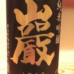 自称・福山雅治が醸すフルーティなお酒 群馬県 高井酒造 巌(いわお) 純米吟醸 うすにごり