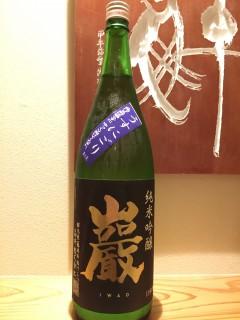 群馬県 高井酒造 巌(いわお) 純米吟醸 うすにごり 半合¥500/一合¥800