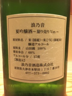 滋賀県 浪乃音酒造 浪の音 夏吟醸酒 量り売り レッテル裏