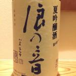 直接蔵に行かないと呑めませんその3 滋賀県 浪乃音酒造 浪の音 夏吟醸酒 量り売り
