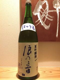 滋賀県 浪乃音酒造 浪の音 夏吟醸酒 量り売り  半合¥630/一合¥1020