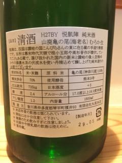 香川県 丸尾本店 悦凱陣 無濾過純米酒 海老名亀の尾 レッテル裏
