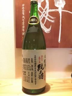 香川県 丸尾本店 悦凱陣 無濾過純米酒 海老名亀の尾 半合¥630/一合¥1020