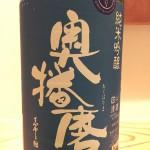 ジメジメした時期だからこその夏酒 兵庫県 下村酒造 奥播磨(おくはりま) 純米吟醸 夏の芳醇超辛