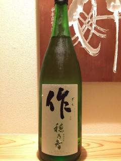 三重県 清水清三郎商店 作(ざく) 純米酒穂の智 半合¥450/一合¥780
