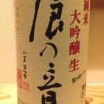 直接蔵に行かないと呑めない禁断のブレンドその4 滋賀県 浪乃音酒造 浪の音 純米大吟醸 生