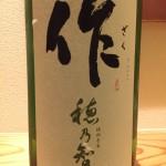 スペックは純米酒ですが吟醸酒のような酒です。三重県 清水清三郎商店 作 穂乃智 純米酒