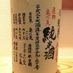 常温でもヘタレない素晴らしい酒質です。香川県 丸尾本店 悦凱陣 純米酒 山廃亀の尾 無濾過生