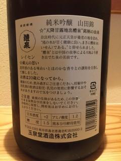 岐阜県 玉泉堂酒造 醴泉(れいせん) 純米吟醸 山田錦 レッテル裏