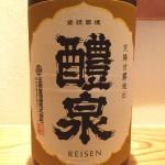 養老の滝のある街のお酒が届きました 玉泉堂酒造 醴泉(れいせん) 純米吟醸 山田錦