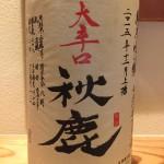 この酒は一言で体現すると「野生味のある男酒」大阪府 秋鹿酒造 秋鹿 大辛口 純米吟醸 無濾過生原酒