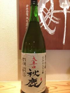 大阪府 秋鹿酒造 秋鹿 大辛口 純米吟醸 無濾過生原酒 半合¥600/一合¥980