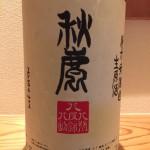 大阪の有名蔵が8つながりから生み出したワイルドかつ個性 秋鹿酒造 秋鹿 八八八 純米無濾過生原酒