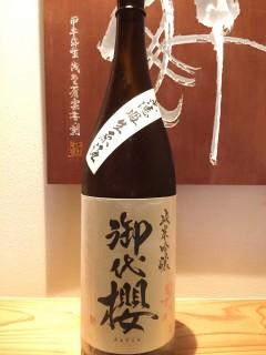 岐阜県 御代桜酒造 御代桜 純米吟醸 無濾過生原酒 あさひの夢 半合¥450/一合¥780