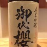 フルーティな香りが印象深いです 岐阜県 御代桜酒造 御代桜 無濾過生原酒 あさひの夢