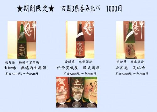 四国酒呑み比べバナー