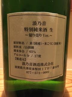 滋賀県 浪乃音酒造 浪の音 特別純米酒生 量り売り ver  レッテル裏