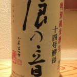 直接蔵に行かないと呑めない禁断のブレンドその5  浪の音 特別純米酒生 量り売り.Ver