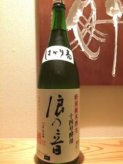 滋賀県 浪乃音 浪の音 はかり売りVer特別純米酒生 十四号酵母 半号¥600/一合¥980